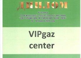 Диплом учасника 10 міжнародної виставки