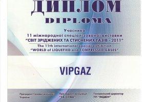 Диплом участника 11 международной выставки