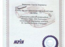 Диплом Федорову Сергею Игоревичу