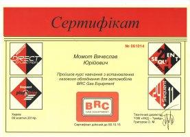 Сертификат обучения Момота Вячеслава Юрьевича