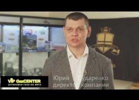 Embedded thumbnail for Газ на авто в Киеве от VipGaz
